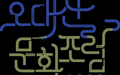 """월정사 """"녹색 미래, 오대산에서 길을 묻다"""" 좌담회 6일 개최"""