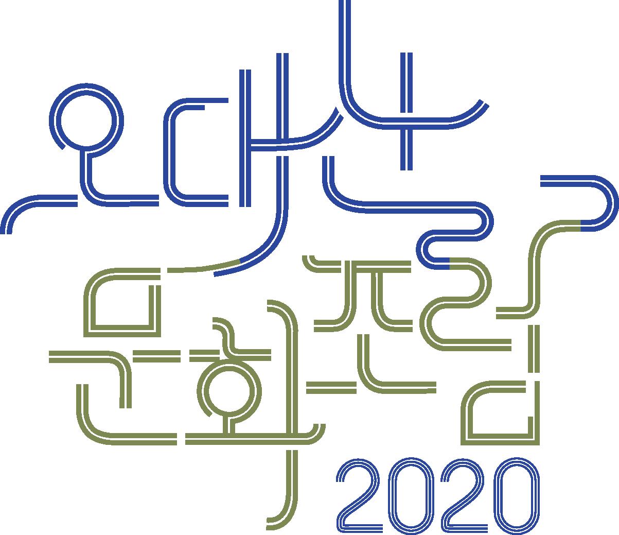 2020 오대산 문화포럼